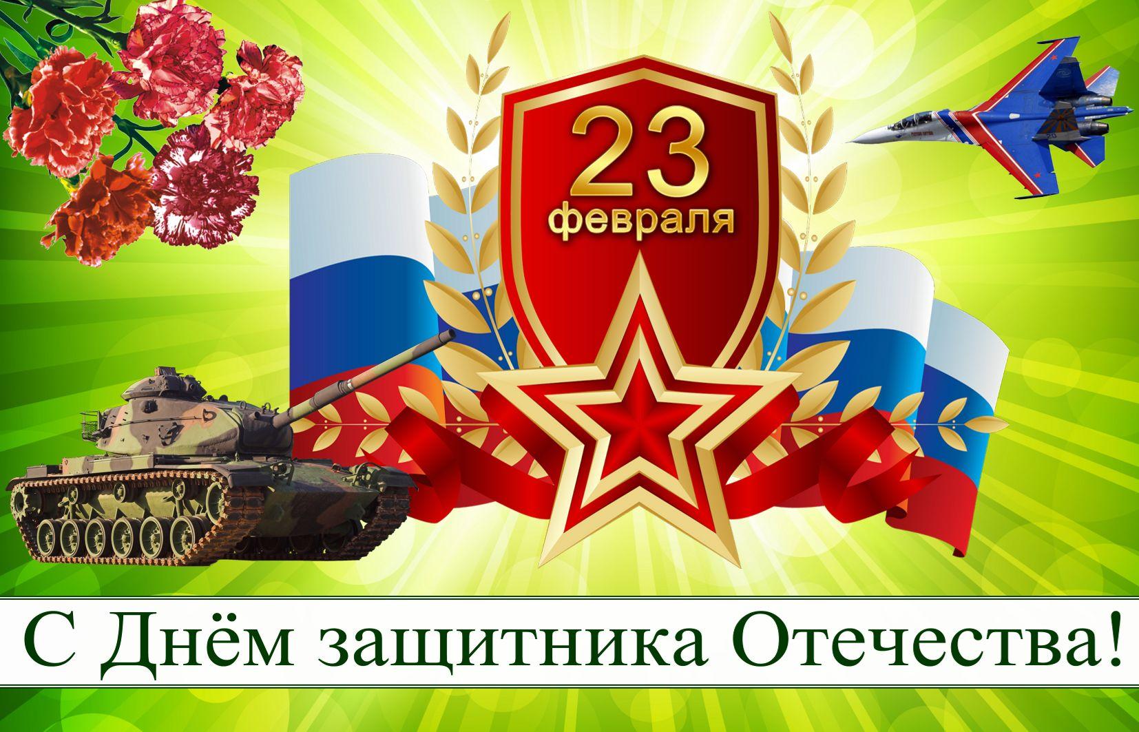 Открытка с 23 февраля - флаг России на фоне военной техники