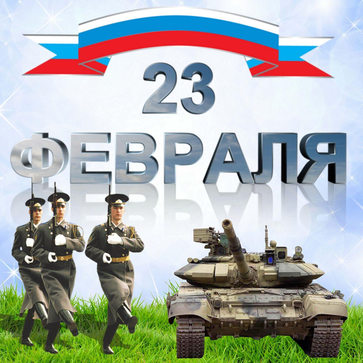Открытка с 23 февраля - солдаты возле танка в красивом оформлении