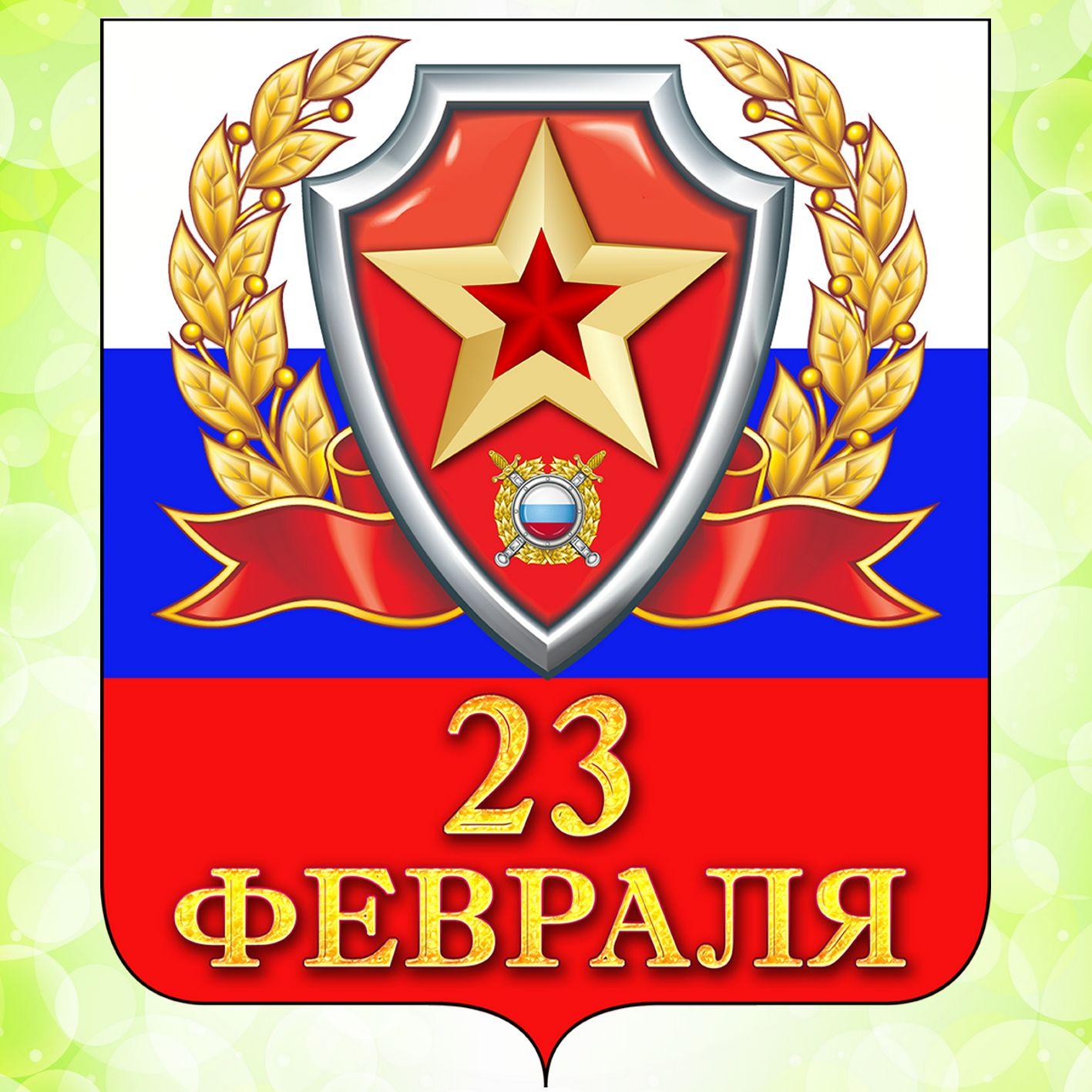 Герб и флаг России на День защитника Отечества
