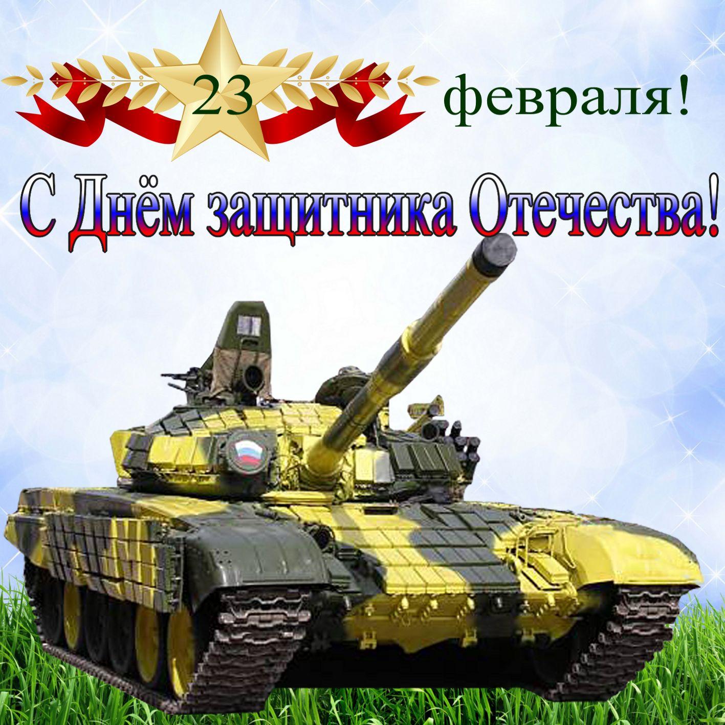 Открытка с 23 февраля - современный танк в защитной маскировке