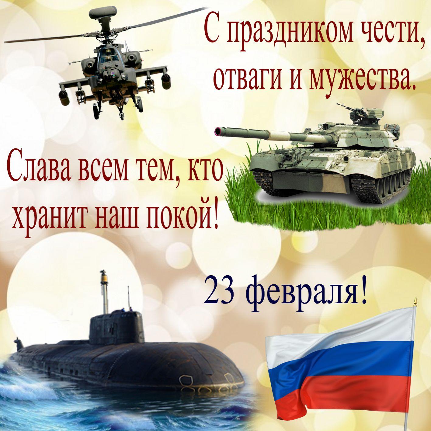 Открытка с 23 февраля - военная техника и поздравление