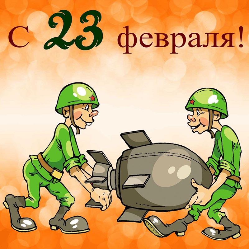 Открытка с 23 февраля - мультяшные солдаты с толстой ракетой