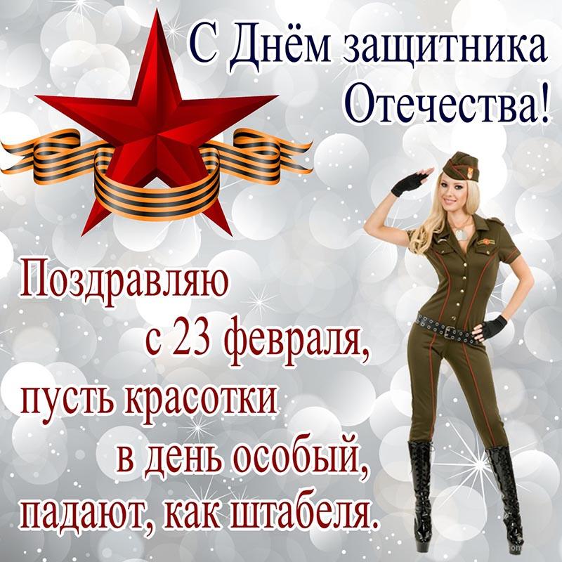 Сохранить картинку, поздравительная открытка для девочек с 23 февраля