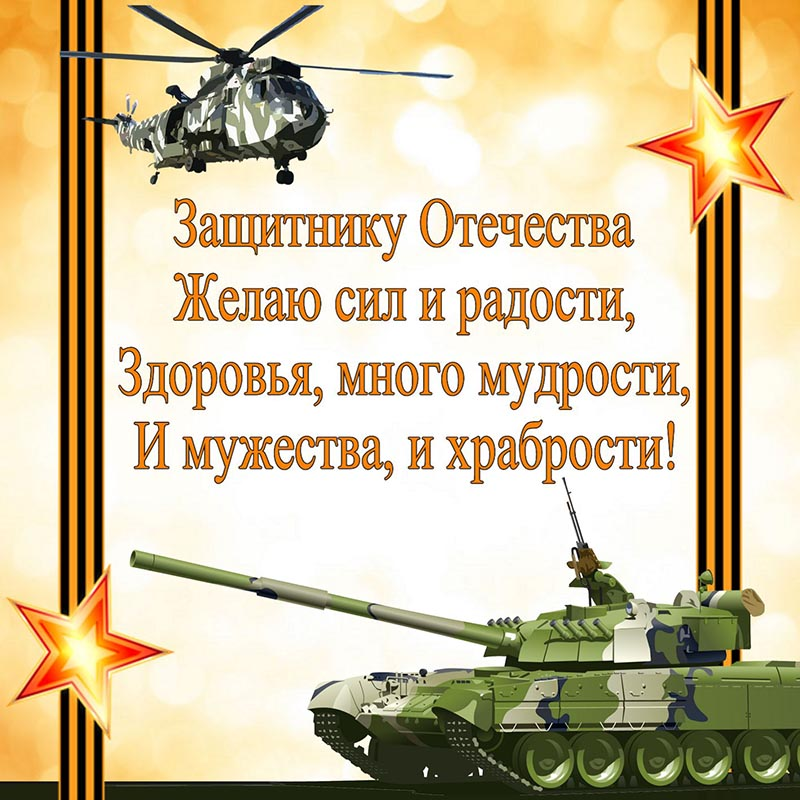 Открытка с 23 февраля - пожелание на фоне военной техники