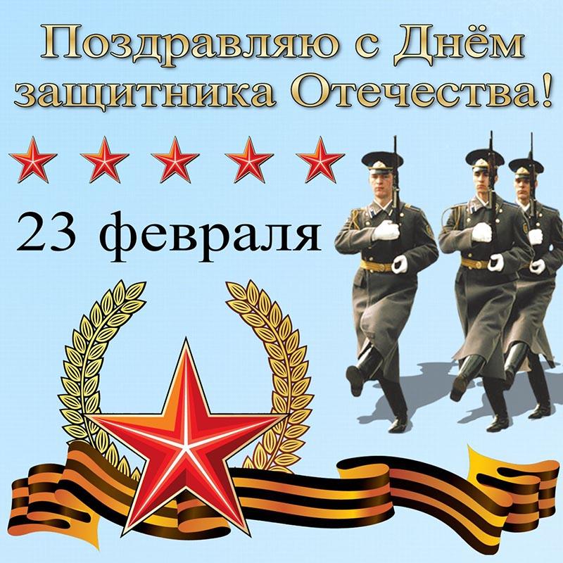 Открытка с 23 февраля - марширующие солдаты и красная звезда