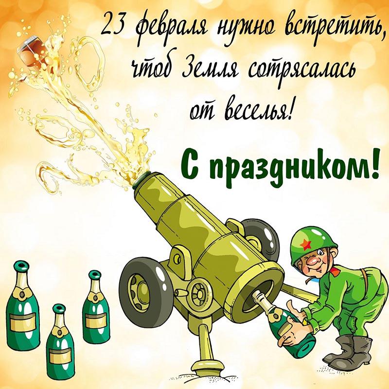 Открытка с 23 февраля - солдат заряжает пушку шампанским