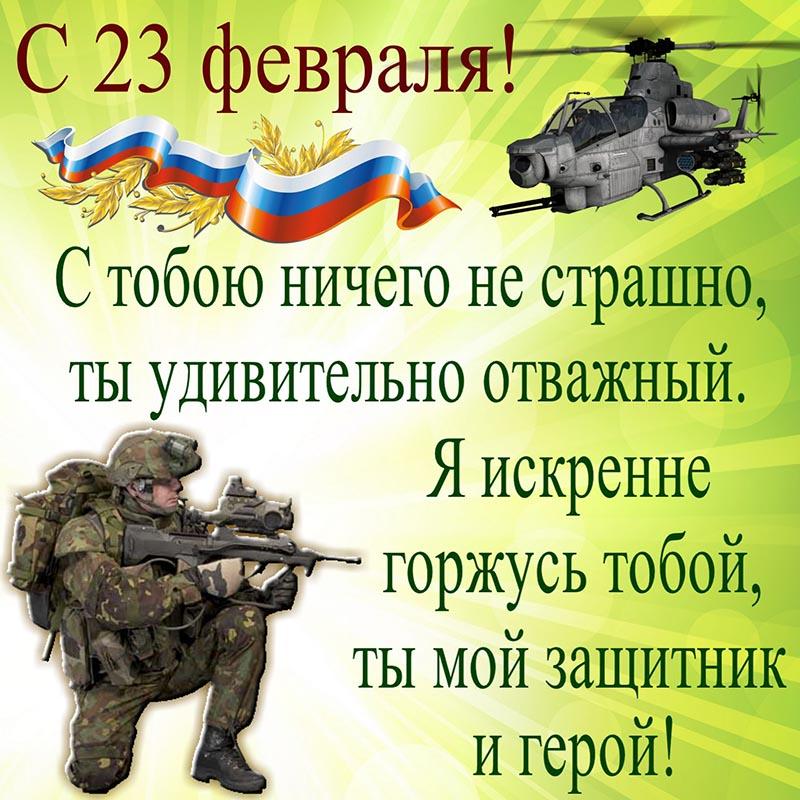 Открытка с вертолетом и солдатом на 23 февраля