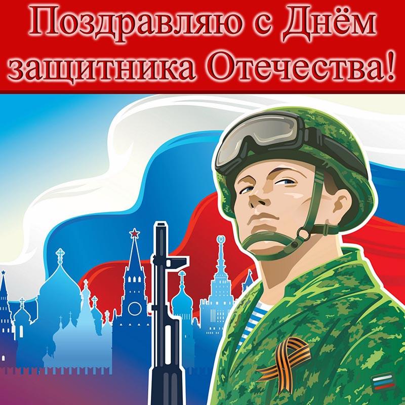 Открытка с 23 февраля - поздравление на фоне российского флага