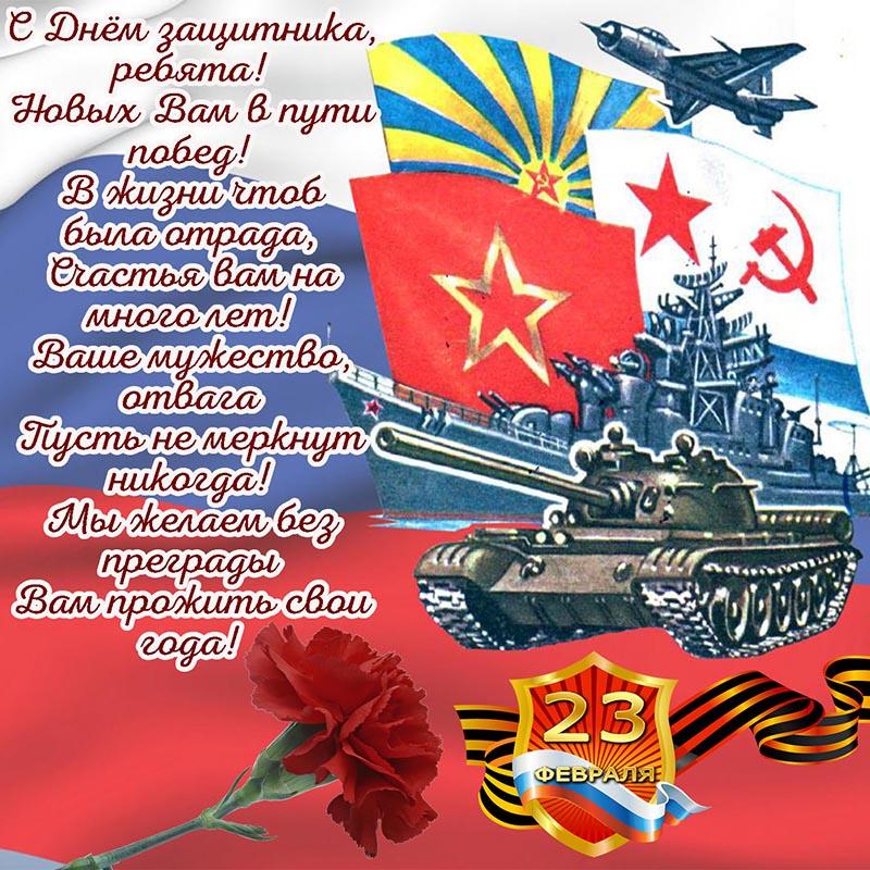 Открытка - пожелание к 23 февраля на фоне военной техники