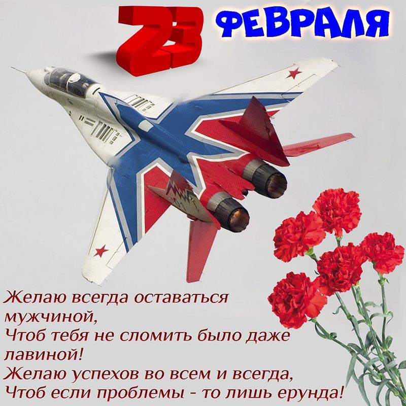 С 23 февраля открытки самолет, субботы открытки картинки