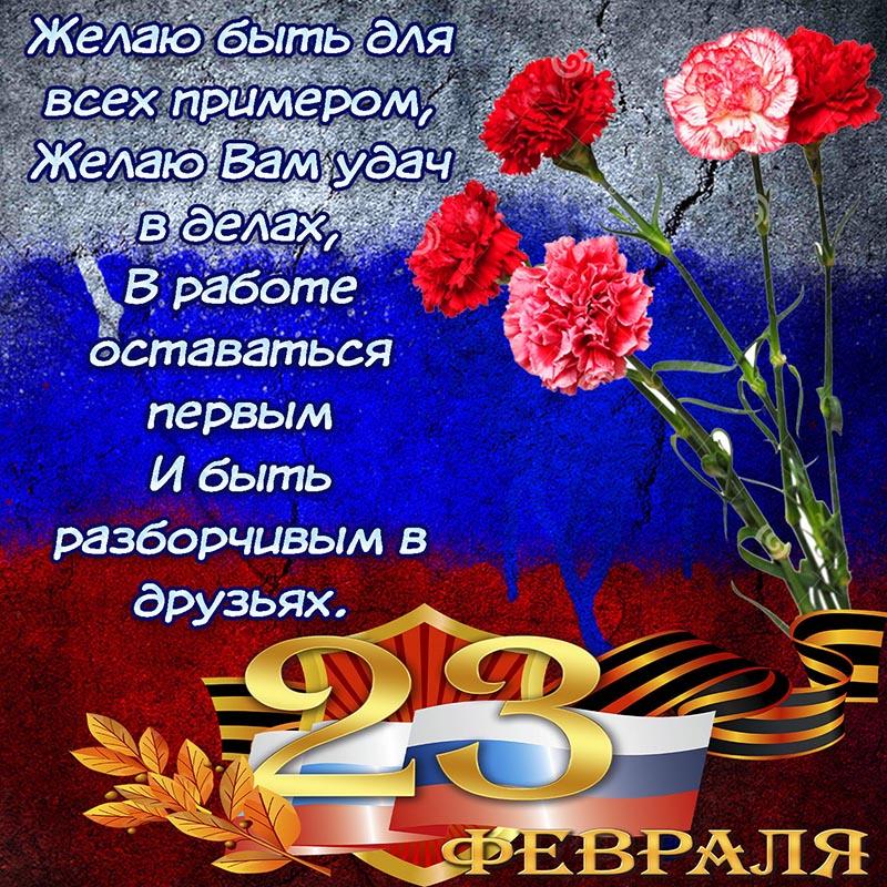 Открытка - гвоздики к 23 февраля на фоне флага России