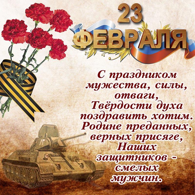 Картинка с танком и поздравлением на 23 февраля