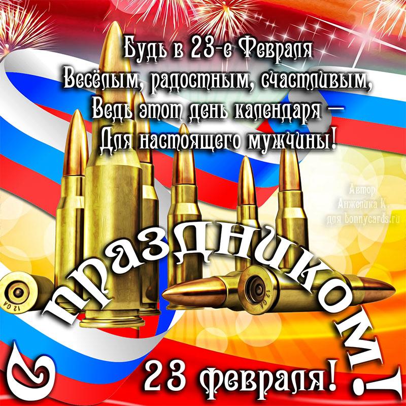 Картинка на 23 февраля с Российским флагом и патронами