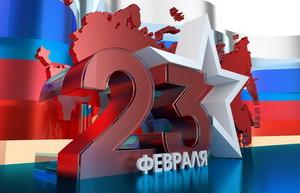 Открытка с символикой России на 23 февраля