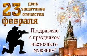 Салют над Кремлем и поздравление мужчине