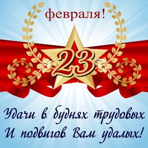 Пожелание на День защитника Отечества