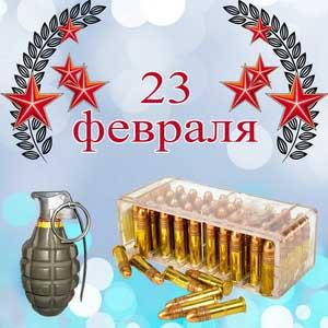 Военные атрибуты к Дню защитника Отечества