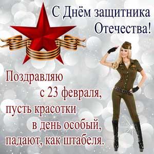 Девушка в военной форме на блестящем фоне
