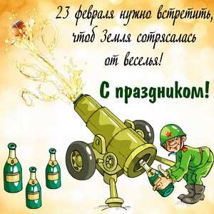 Солдат заряжает пушку шампанским