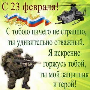 Открытка с вертолетом и солдатом