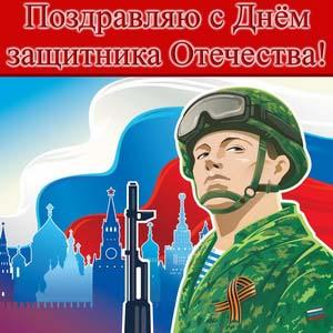 Поздравление на фоне российского флага