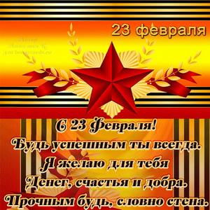 Открытка с поздравлением на 23 февраля на ярком фоне