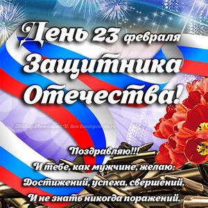 Картинка с пожеланием к 23 февраля на фоне флага
