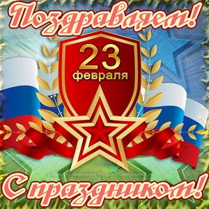 Открытка со звездой и флагом к празднику 23 февраля