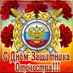 Открытка на День Защитника Отечества с гербом и цветами