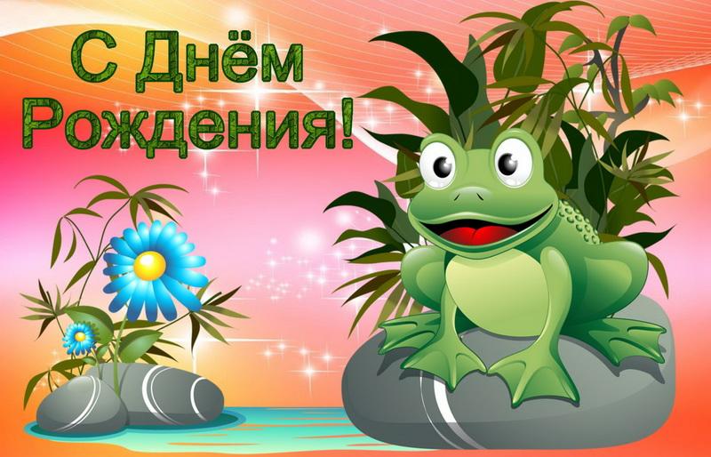 С днем рожденья открытки лягушка, днем рождения