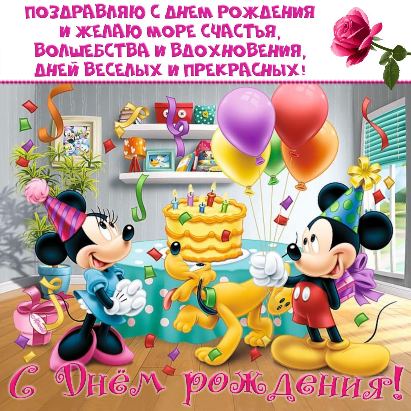 Открытка детям - герои мультфильмов поздравляют с Днём рождения