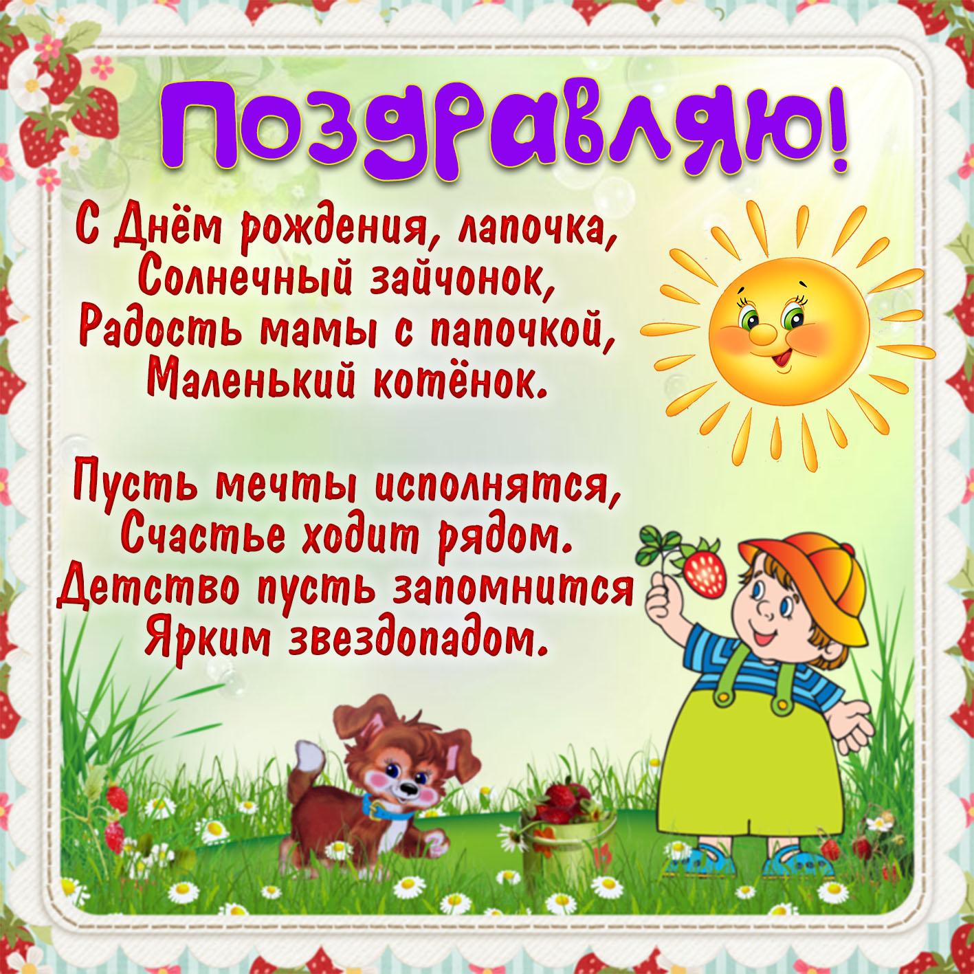 Пожелания ребенку картинки поздравления