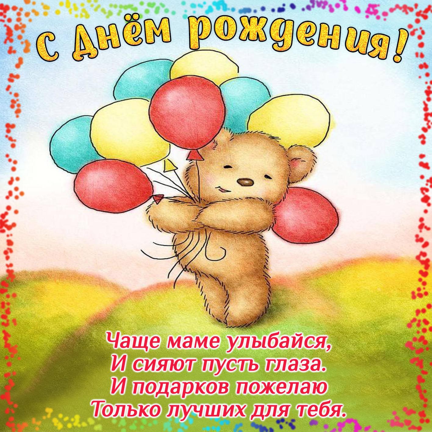 Картинка на День рождения ребёнку с медвежонком