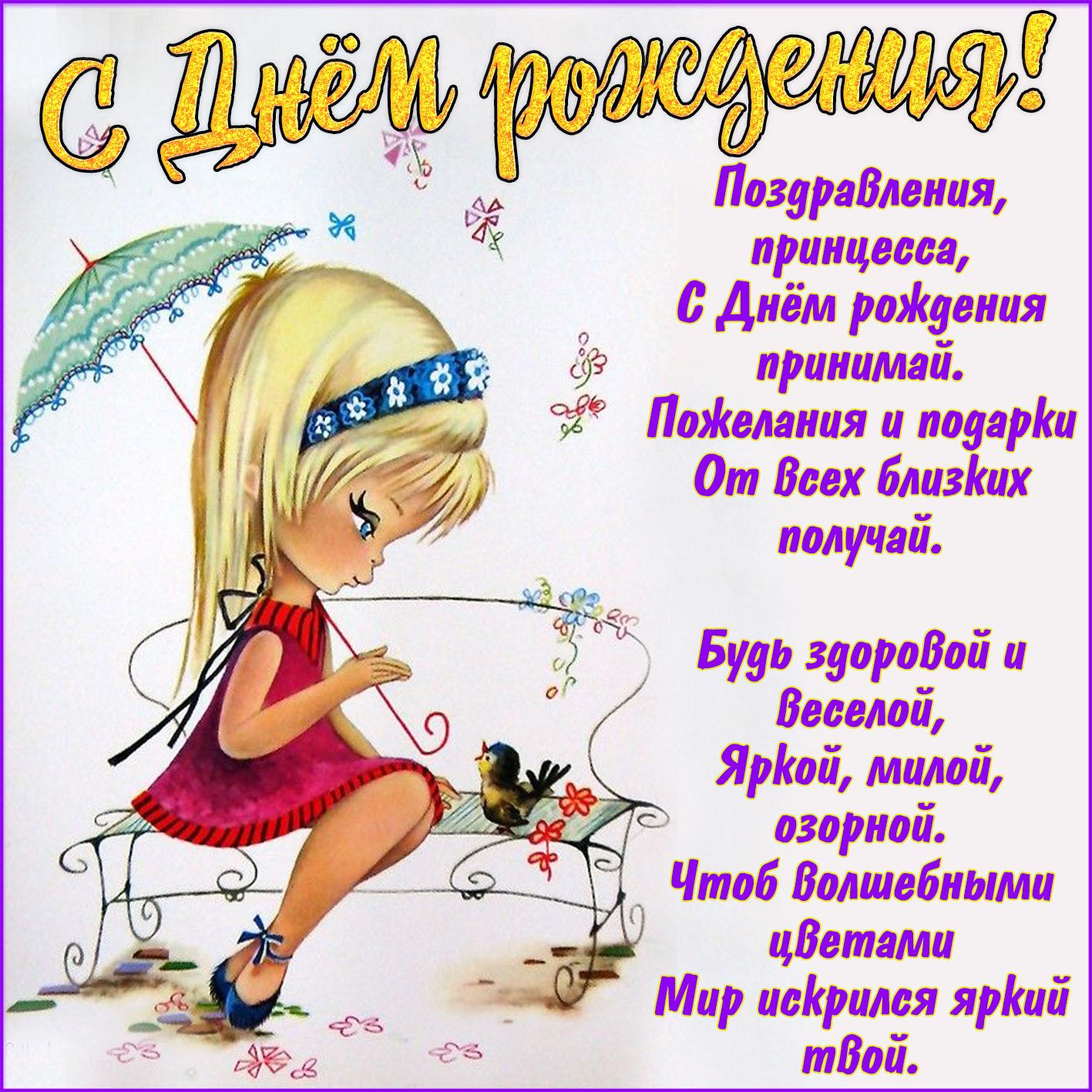 Поздравление детские для девочек