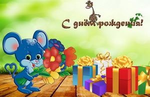 Поздравление детям, мышонок