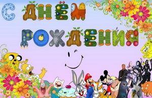 Открытка детям, герои мультфильмов