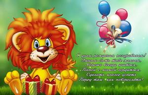 Детям, с днем рожденья поздравляем