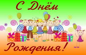 С днем рождения, дети, подарки
