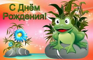 Открытка детям, лягушка, цветочек