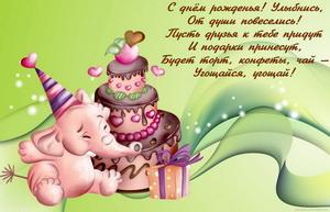 С днём рождения, улыбнись, от души повеселись