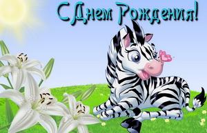 Открытка детям, зебра на травке