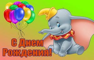 Открытка детям, слоненок, шарики