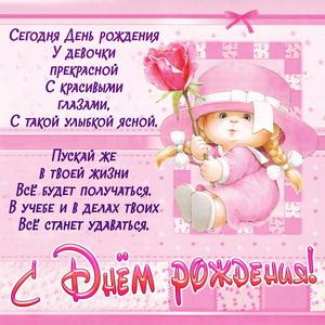 Милая открытка на День рождения девочке
