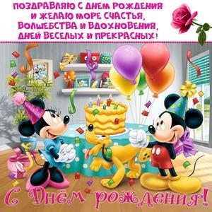 Герои мультфильмов поздравляют с Днём рождения