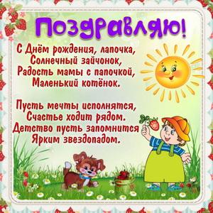 Доброе поздравление ребёнку на День рождения
