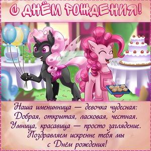 Картинка с лошадками девочке на День рождения