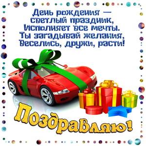 Открытка с машинкой и подарками для мальчика
