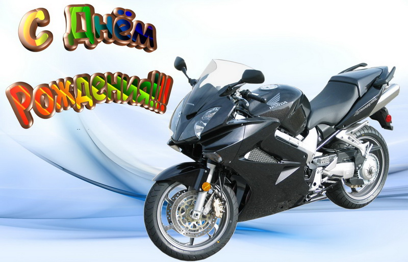 Мая днем, открытка с мотоциклистом