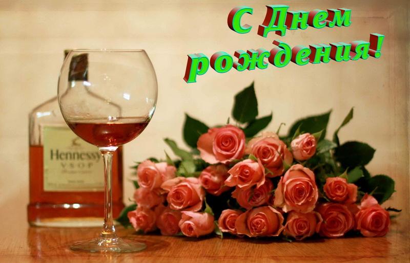 С днём рождения, коньяк, цветы
