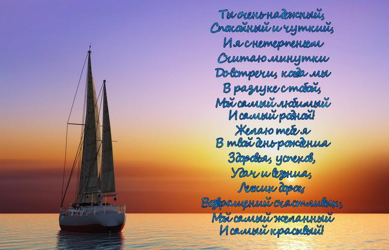 С днём рождения, яхта, закат
